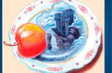 Сказка Серебряное блюдечко и наливное яблочко
