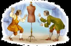 Сказка Новый наряд короля