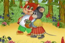 Сказка Дружба кошки и мышки