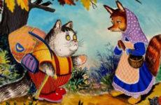 Сказка Как кот зверей напугал