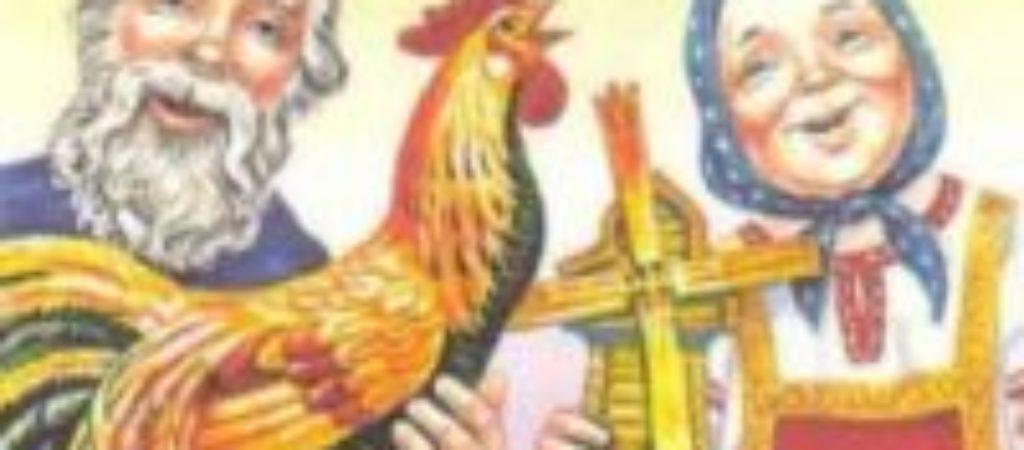 Сказка Петух и жерновки