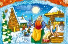 Сказка Госпожа Метелица