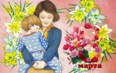 Стихи на 8 Марта детям 6-7 лет