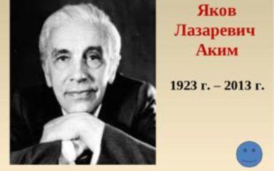 Яков Аким. Сборник стихов для детей